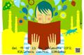 Salon del Libro Infantil y Juvenil 2012